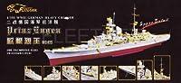 1/350 独海軍重巡プリンツ・オイゲン用ディティールセット