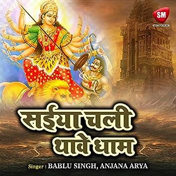 Saiya Chali Thave Dhaam