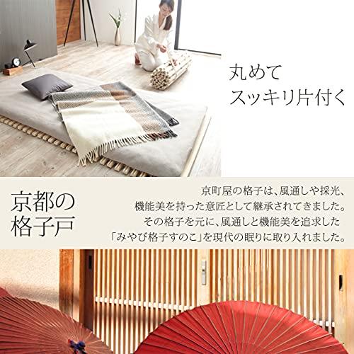 みやび格子すのこベッド通気性2倍で丸めて収納シングルロールタイプ