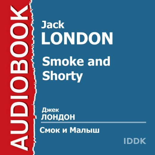 Smoke and Shorty audiobook cover art