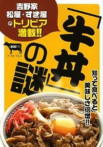 「牛丼」の謎―吉野家・松屋・すき屋のトリビア満載!!