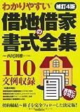 わかりやすい借地借家の書式全集