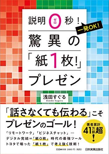 浅田すぐる『驚異の「紙1枚!」プレゼン』