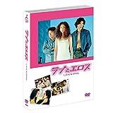 『ラブとエロス DVD-BOX 6巻組』