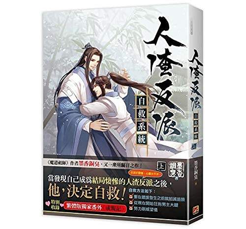 BL 小説 人渣反派自救系統 上・中・下(全三冊)台湾版 墨香 銅臭 BL ボーイズラ 単行本 特装