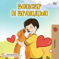 Boxer and Brandon (Bulgarian Edition) (Bulgarian Bedtime Collection)