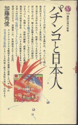 パチンコと日本人 (講談社現代新書 728)