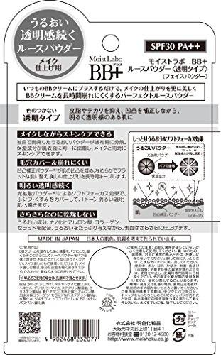 モイストラボBB+ルースパウダー(透明タイプ)