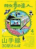 散歩の達人 2020年 04月号 [雑誌]