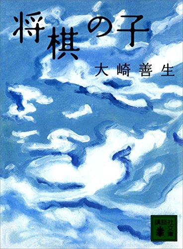 将棋の子 (講談社文庫)