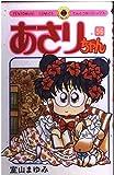 あさりちゃん (56) (てんとう虫コミックス)