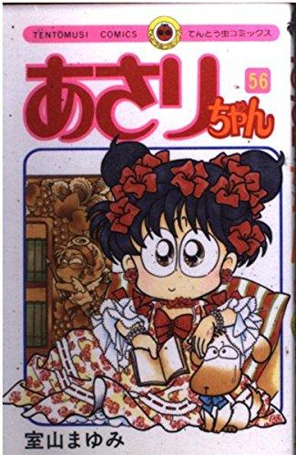 あさりちゃん (56) (てんとう虫コミックス)の詳細を見る