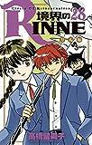 境界のRINNE(28) (少年サンデーコミックス)