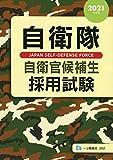 自衛隊自衛官候補生採用試験 [2021年度版]