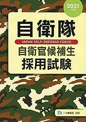 生 合格 発表 曹 候補 自衛隊 一般