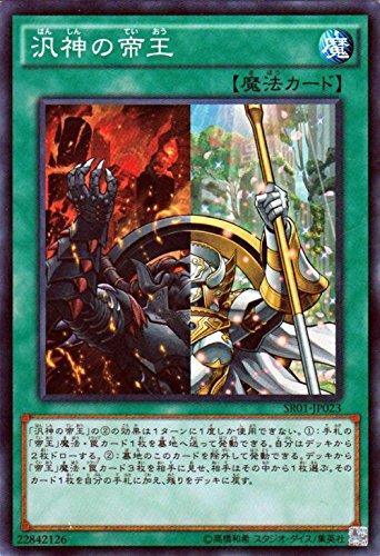 遊戯王 汎神の帝王(スーパーレア) 真帝王降臨(SR01) シングルカード SR01-JP023-SR