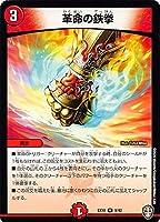 デュエルマスターズ DMEX10 9/42 革命の鉄拳 (R レア) W王国ドッキングパック 鬼札王国&不死樹王国 (DMEX-10)