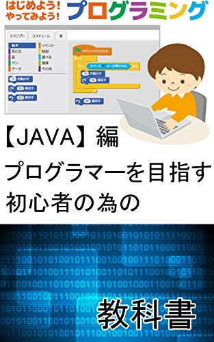 Programming JAVA textbook for beginners: For you who want to become a programmer from now on Books to read before starting JAVA (Programmer paperback) (Japanese Edition)