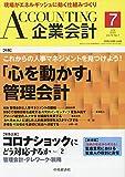 Accounting(企業会計) 2020年 07 月号 [雑誌]