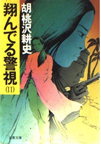 翔んでる警視 2 (双葉ポケット文庫 く 1-2)