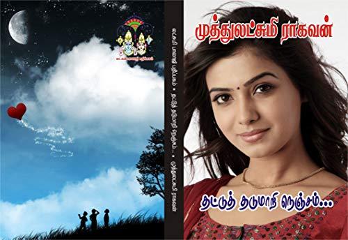 தட்டுத் தடுமாறி நெஞ்சம்...: thattuththadumaarinenjam (Tamil Edition) (Kindle Edition)