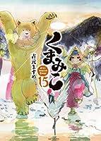 くまみこ コミック 全15冊セット