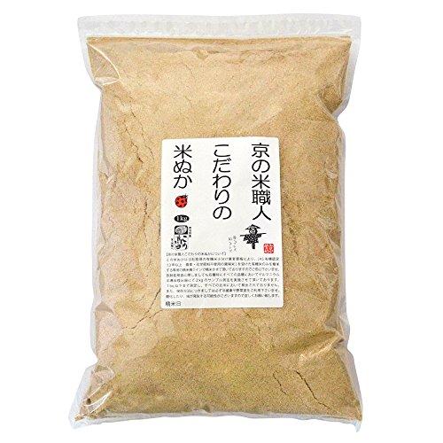 JAS有機米(無農薬・無化学肥料栽培)だけを精米した米ぬか 1kg×2パック (保存は冷蔵で約2週間・冷凍で約2ヶ月が目安)