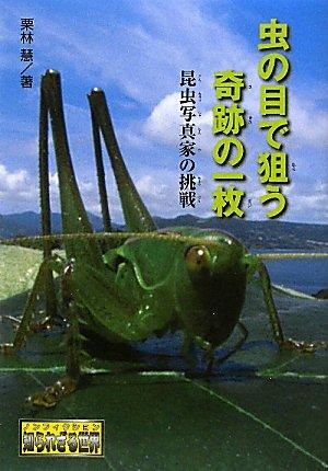 虫の目で狙う奇跡の一枚―昆虫写真家の挑戦 (ノンフィクション知られざる世界)の詳細を見る