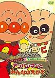 それいけ!アンパンマン 親子で見たい名作シリーズ「アンパンマンとみんなのえがお」[DVD]