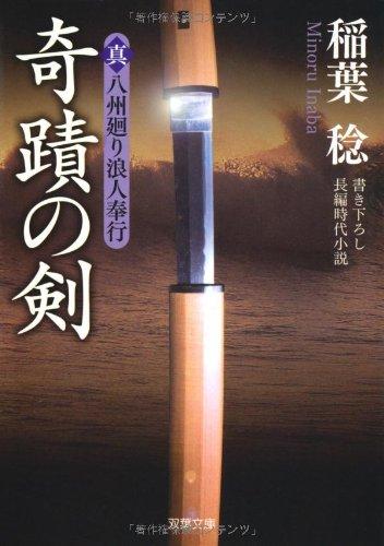 奇蹟の剣-真・八州廻り浪人奉行(3) (双葉文庫)