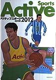 アクティブスポーツ総合版 2012