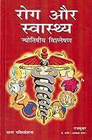 Rog Aur Swasthaya- Jyotishiya Vishleshan (First Edition, 2015)