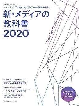 [宣伝会議編集部]の新・メディアの教科書2020 (宣伝会議2020年5月号別冊)