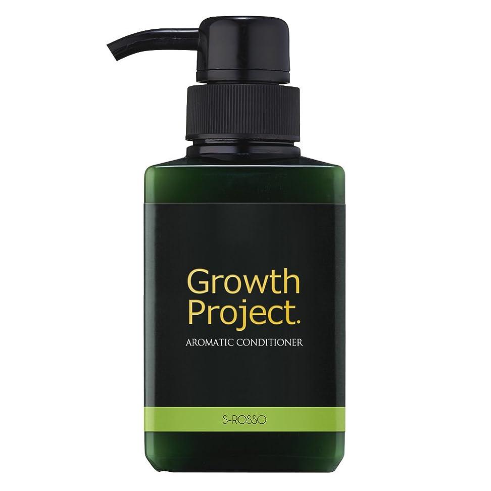 価値のない純粋な拘束Growth Project アロマコンディショナー