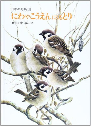 にわやこうえんにくるとり (福音館のかがくのほん―日本の野鳥 1)