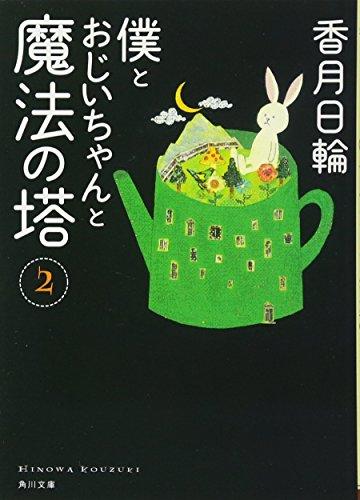 僕とおじいちゃんと魔法の塔(2) (角川文庫)の詳細を見る