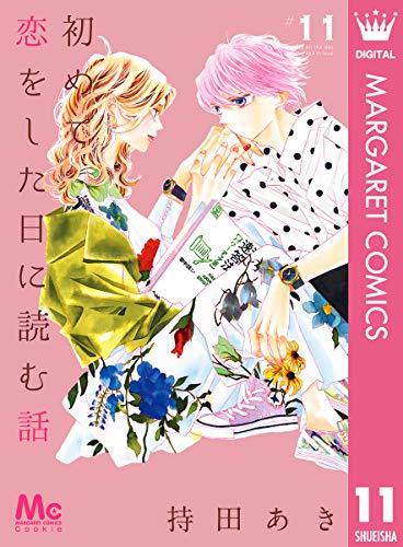 初めて恋をした日に読む話 11 (マーガレットコミックスDIGITAL)