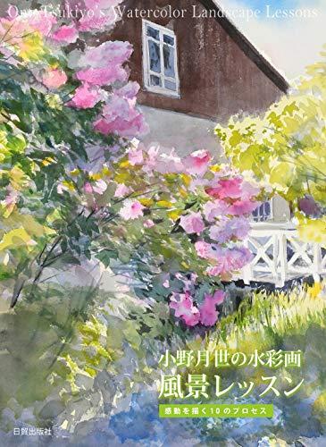 小野月世の水彩画 風景レッスン 〜感動を描く10のプロセス
