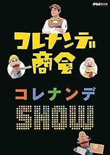 コレナンデ商会 コレナンデSHOW [DVD]