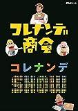コレナンデ商会 コレナンデSHOW[NSDS-22681][DVD]