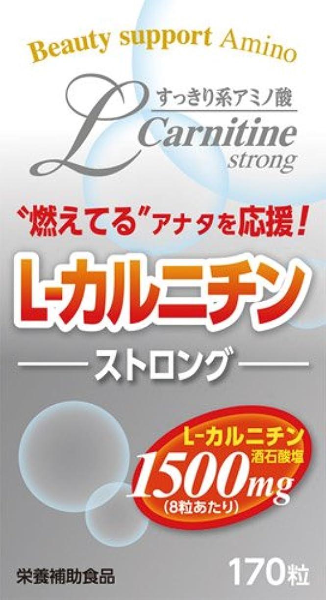 ケーキ緩めるトランペットL-カルニチンストロング 170粒