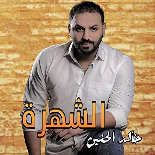 Khaled Al Haneen