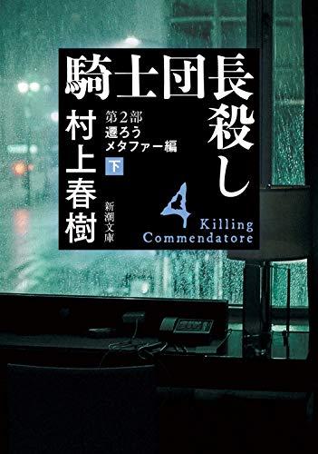 騎士団長殺し 第2部: 遷ろうメタファー編(下) (新潮文庫)