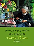 ターシャ・テューダー 静かな水の物語 永久保存ボックス<DVD+愛蔵本> (<DVD>)