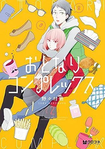 おとなりコンプレックス (2) (クロフネコミックス)