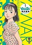 Yawara Edition simple Tome 1