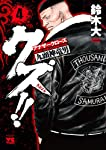 クズ!!~アナザークローズ九頭神竜男~ 4 (ヤングチャンピオンコミックス)