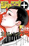 ジャンプ+デジタル雑誌版 2020年40号 (ジャンプコミックスDIGITAL)