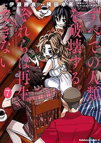 [横田 卓馬, 伊瀬 勝良]のすべての人類を破壊する。それらは再生できない。 (7) (角川コミックス・エース)