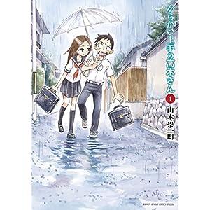 """からかい上手の高木さん(1) (ゲッサン少年サンデーコミックス)"""""""